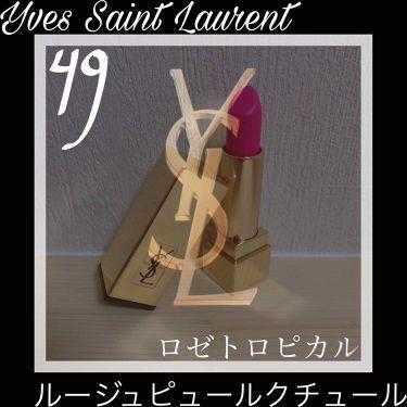 ルージュ ピュールクチュール/YVES SAINT LAURENT BEAUTE/口紅を使ったクチコミ(1枚目)