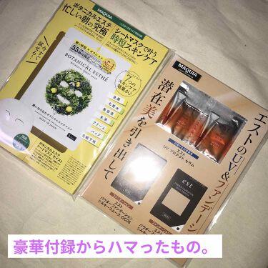 MAQUIA 2020年7月号/MAQUIA (マキア)/雑誌を使ったクチコミ(1枚目)