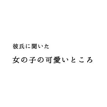 ちろる on LIPS 「女の子の可愛いところこんにちは!!ちろるです!!今回は彼氏に聞..」(1枚目)