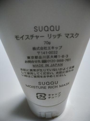 モイスチャー リッチ マスク/SUQQU/フェイスクリームを使ったクチコミ(2枚目)