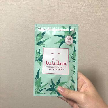 沖縄のプレミアムルルルン(シトラスの香り)/ルルルン/シートマスク・パックを使ったクチコミ(1枚目)