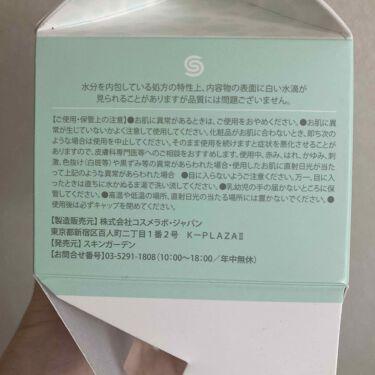 WHITE WHIPPING CREAM(ウユクリーム)/G9 SKIN/化粧下地を使ったクチコミ(9枚目)