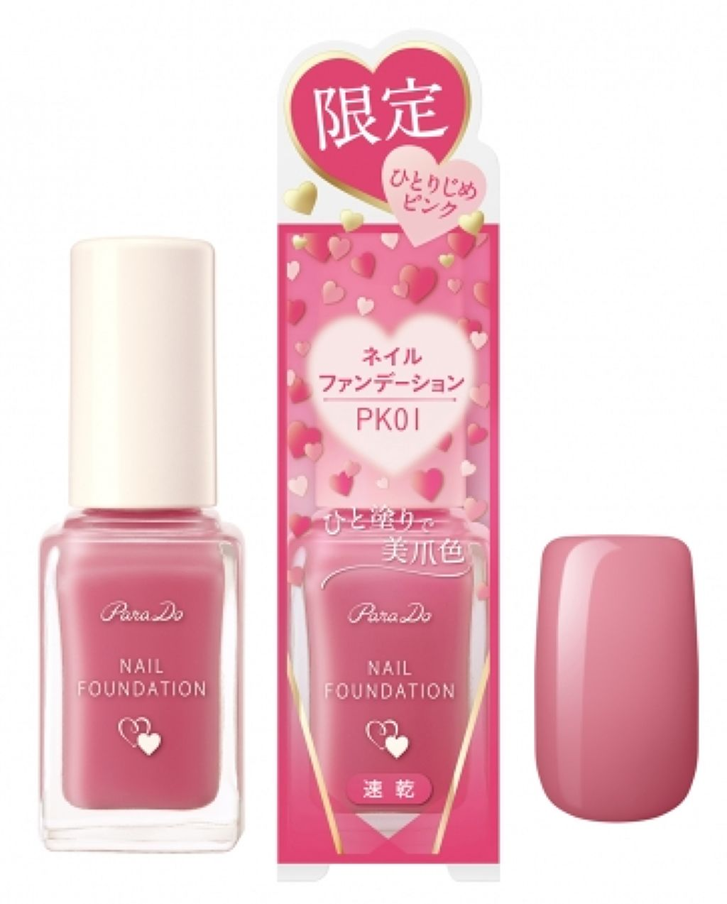 PK01 ひとりじめピンク