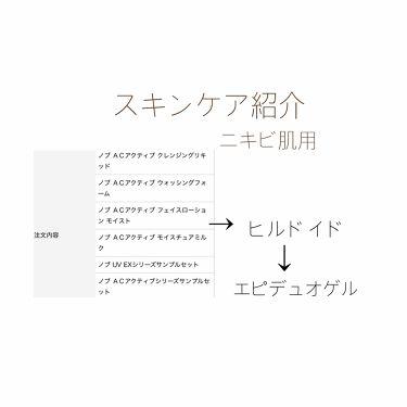 ACアクティブ クレンジングリキッド/NOV/リキッドクレンジングを使ったクチコミ(1枚目)