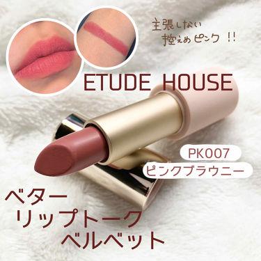 ベターリップトーク ベルベット/ETUDE/口紅を使ったクチコミ(1枚目)