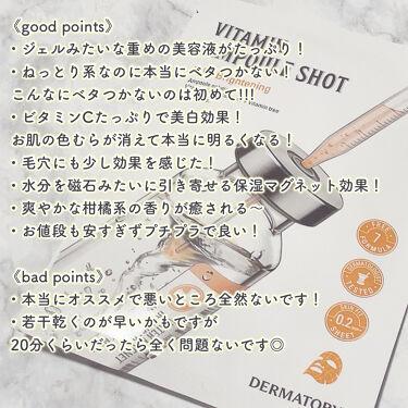 アンプルショットシートビタミンショット/Dermatory/シートマスク・パックを使ったクチコミ(3枚目)