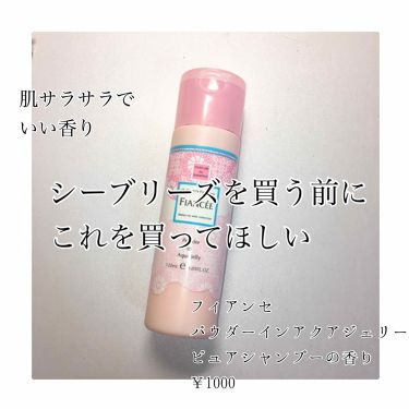 パウダーインアクアジェリー ピュアシャンプーの香り N /フィアンセ/デオドラント・制汗剤を使ったクチコミ(1枚目)