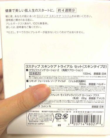 3ステップ スキンケア トライアル セット/CLINIQUE/スキンケアキットを使ったクチコミ(3枚目)