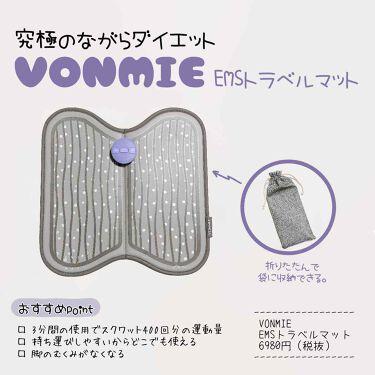 EMS STYLE MAT(イーエムエススタイルマット)/VONMIE/ボディケア美容家電を使ったクチコミ(1枚目)