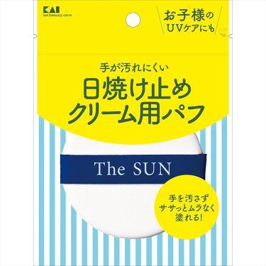 日焼け止めクリーム用パフ/貝印/パフ・スポンジを使ったクチコミ(1枚目)