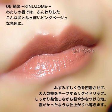 コンフォート リップ フルイド フォグ/SUQQU/口紅を使ったクチコミ(2枚目)
