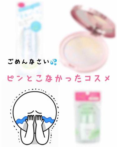 くーさんの「SUGAOシルク感カラーベース<化粧下地>」を含むクチコミ