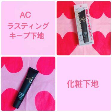 AC ラスティングキープ下地/AC by Angelcolor/化粧下地を使ったクチコミ(1枚目)