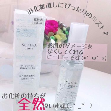 お 花🥀さんの「ソフィーナ ジェンヌソフィーナ ジェンヌ 混合肌のための高保湿ミスト<ミスト状化粧水>」を含むクチコミ