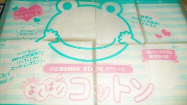@cosme storeが作ったミカエルのよくばりコットン/@cosme store/コットンを使ったクチコミ(3枚目)
