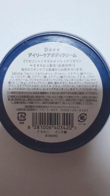 ビューティボディークリーム/Dove/ボディクリーム・オイルを使ったクチコミ(4枚目)