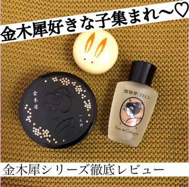 マミーサンゴ 練り香水 ウサギ/MAMY SANGO COSMETICS/香水(その他)を使ったクチコミ(1枚目)