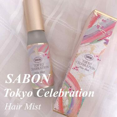 ヘアミスト TOKYO CELEBRATION/SABON/香水(その他)を使ったクチコミ(1枚目)