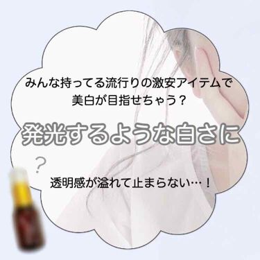 く も ☁️さんの「ザ・ダイソーRJローション<美容液>」を含むクチコミ