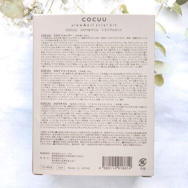スロウ&オイルトライアルキット/COCUU(コキュウ)/トライアルキットを使ったクチコミ(3枚目)