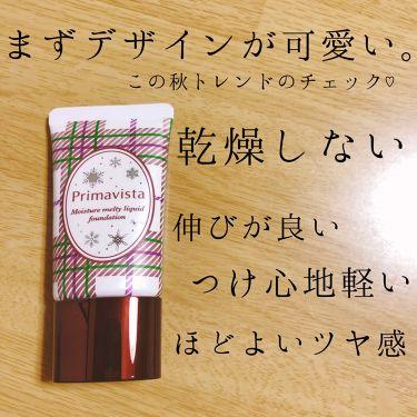 くずれにくい うるおい質感 メルティリキッドファンデーション/ソフィーナ プリマヴィスタ/リキッドファンデーションを使ったクチコミ(2枚目)