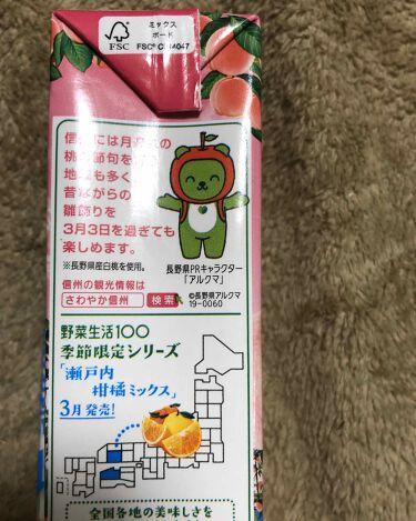 野菜生活100/カゴメ/ドリンクを使ったクチコミ(3枚目)