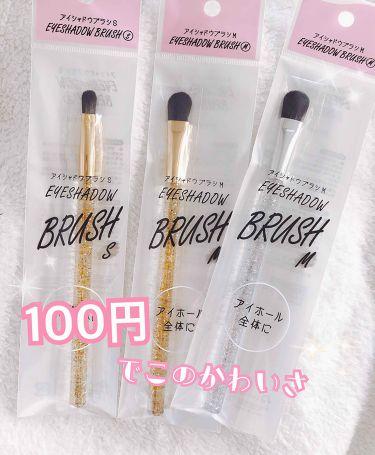 Liii▷さんの「DAISO春姫 アイシャドウブラシ<メイクブラシ>」を含むクチコミ