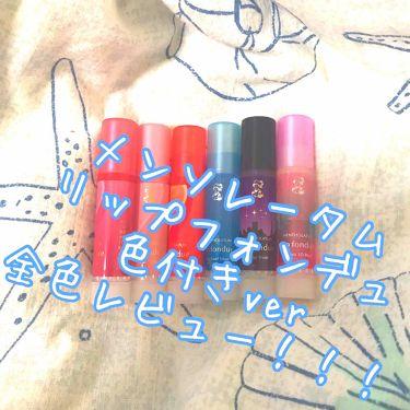 リップフォンデュ/メンソレータム/リップケア・リップクリームを使ったクチコミ(1枚目)