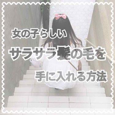 ☁hana☁さんの「柳家髪を守る椿ちゃん 補修ヘアミルク<アウトバストリートメント>」を含むクチコミ