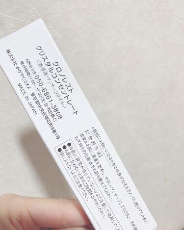 クリスタルコンセントレート/クロノレスト/美容液を使ったクチコミ(2枚目)