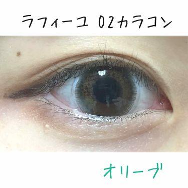 ラフィーユ O2 カラコン/カラーコンタクト/その他を使ったクチコミ(1枚目)