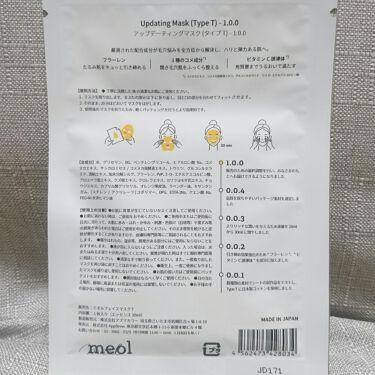 Updating Mask 5タイプお試しセット/meol/シートマスク・パックを使ったクチコミ(4枚目)