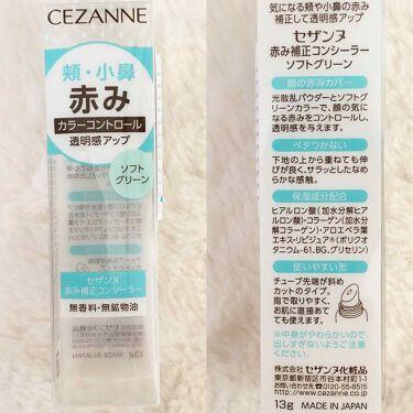 赤み補正コンシーラー/CEZANNE/コンシーラーを使ったクチコミ(2枚目)