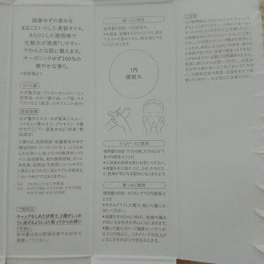 ゆずの恵み 美容オイル/草花木果/フェイスオイルを使ったクチコミ(3枚目)
