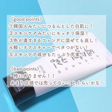 シロモチクリーム/APLIN/化粧下地を使ったクチコミ(3枚目)