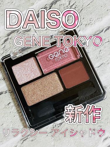 リラクシーアイシャドウ/GENE TOKYO/パウダーアイシャドウを使ったクチコミ(1枚目)