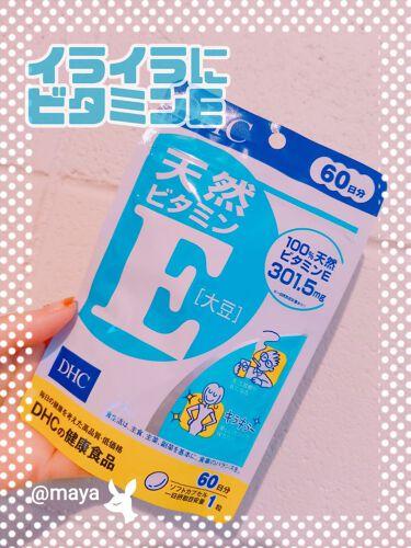 天然ビタミンE[大豆]/DHC/美容サプリメントを使ったクチコミ(1枚目)