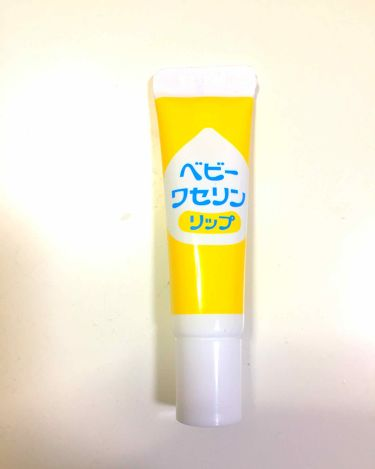 アヤ on LIPS 「黄色いチューブがポップで凄くカワイイ💕ベビーワセリンリップ🌵め..」(3枚目)