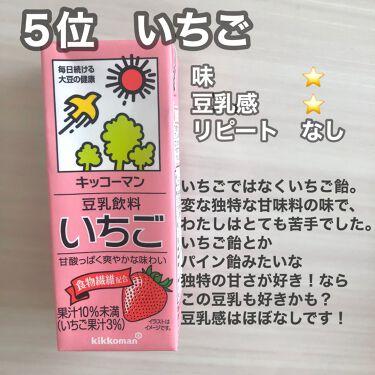 豆乳飲料マンゴー/キッコーマン飲料/ドリンクを使ったクチコミ(3枚目)