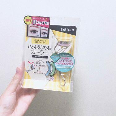 アイプチ フィットカーラー/アイプチ/その他化粧小物を使ったクチコミ(3枚目)