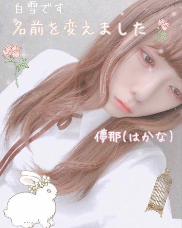 花染  緋鞠 on LIPS 「❁︎❁︎名前を変えました❁︎❁︎元白雪です❤︎いきなり変えちゃ..」(1枚目)