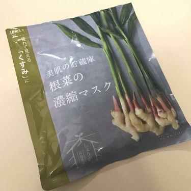 美肌の貯蔵庫 根菜の濃縮マスク 土佐一しょうが/@cosme nippon/シートマスク・パックを使ったクチコミ(1枚目)
