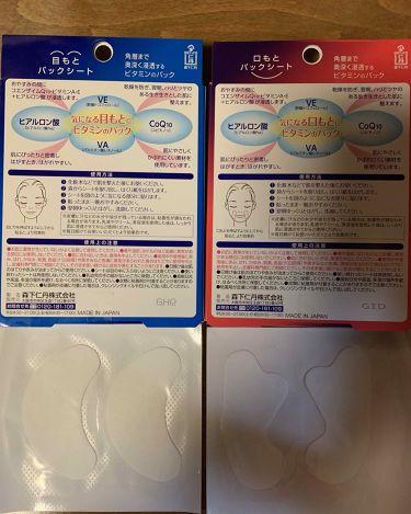 目元パックシート/森下仁丹/洗い流すパック・マスクを使ったクチコミ(2枚目)