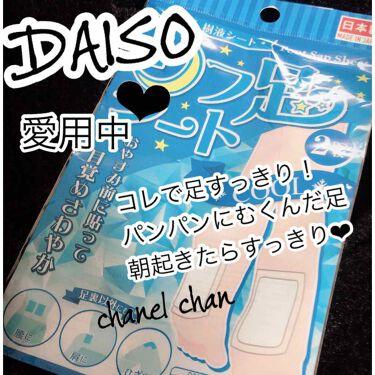 着圧ソックス/DAISO/レッグ・フットケアを使ったクチコミ(2枚目)