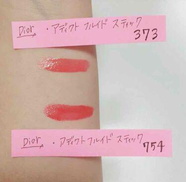 ディオール アディクト フルイド スティック/Dior/リップグロスを使ったクチコミ(2枚目)