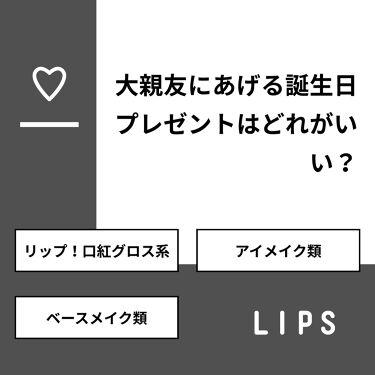ゆ◡̈⋆ on LIPS 「【質問】大親友にあげる誕生日プレゼントはどれがいい?【回答】・..」(1枚目)