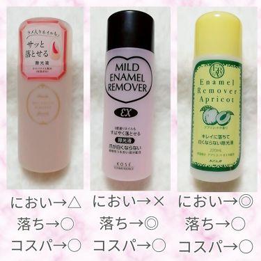 エナメルリムーバー<アプリコットの香り>/コージー/除光液を使ったクチコミ(2枚目)