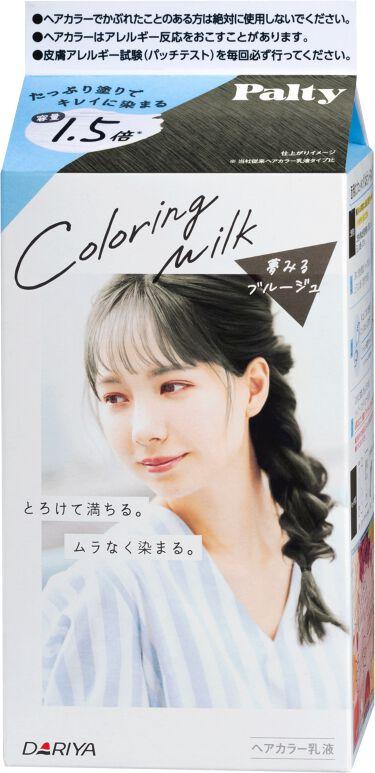 カラーリングミルク 夢みるブルージュ