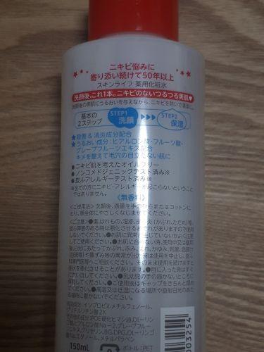 薬用化粧水/スキンライフ/化粧水を使ったクチコミ(2枚目)