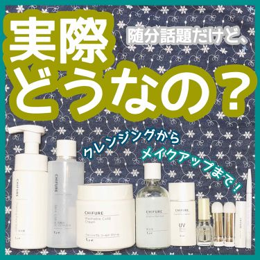 mihaさんの「ちふれ化粧水 ノンアルコールタイプ<化粧水>」を含むクチコミ
